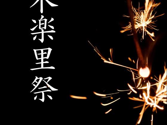 木楽里祭_page-0001